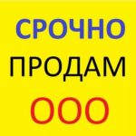 Продаем ООО с 2 учредителями – порядок сделки, подводные камни