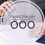 Рассмотрим изменения при регистрации ООО самостоятельно в налоговой