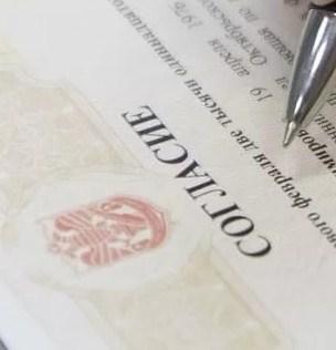Нотариальное согласие супруга на продажу доли в ооо — юридические советы